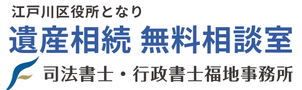 司法書士福地事務所_江戸川区役所となり 遺産相続 無料相談室