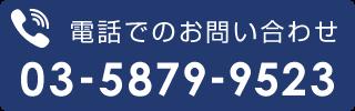 0358799523電話番号リンク